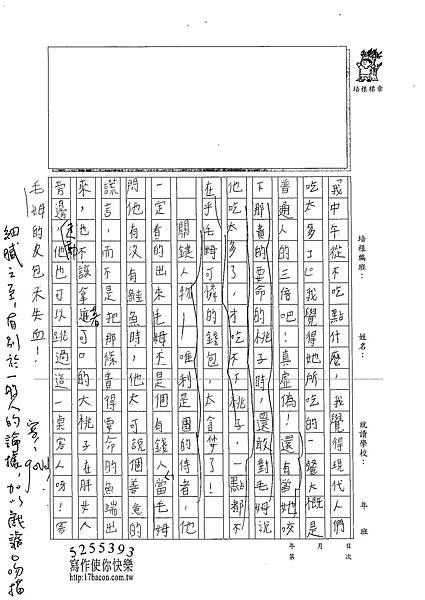 102W6202陳奕蓁 (2)