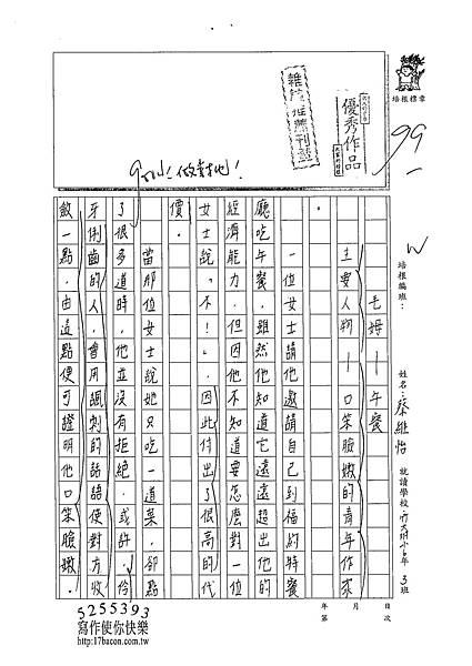 102W6202蔡維怡 (1)
