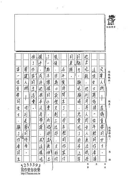 102W6202蔡維怡 (2)