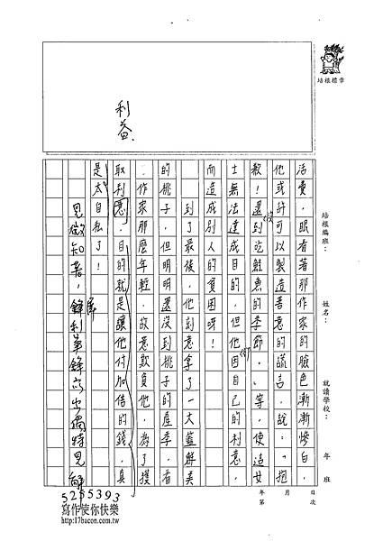 102W6202蔡維怡 (3)