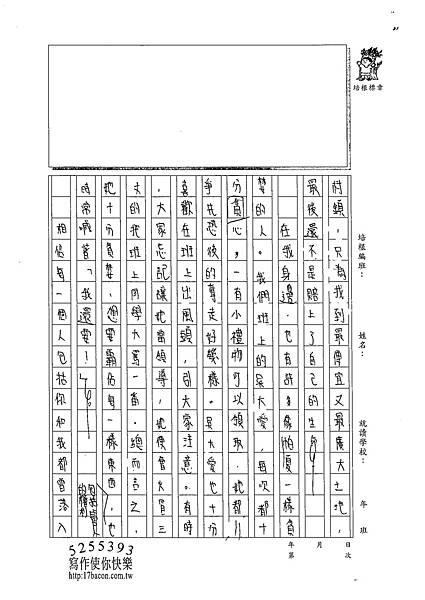 102W6202李宣誼 (2)