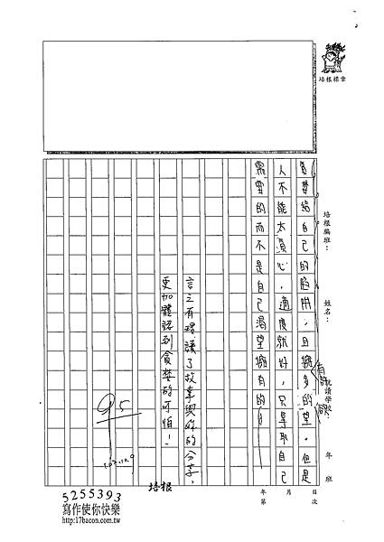 102W6202李宣誼 (3)