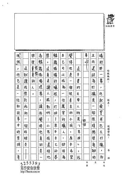 102W6202楊詠婷 (2)