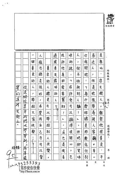 102W6202楊詠婷 (3)