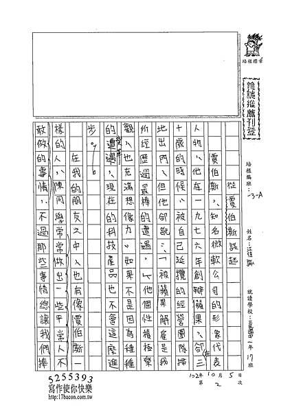 102WA202江佳諭 (1)
