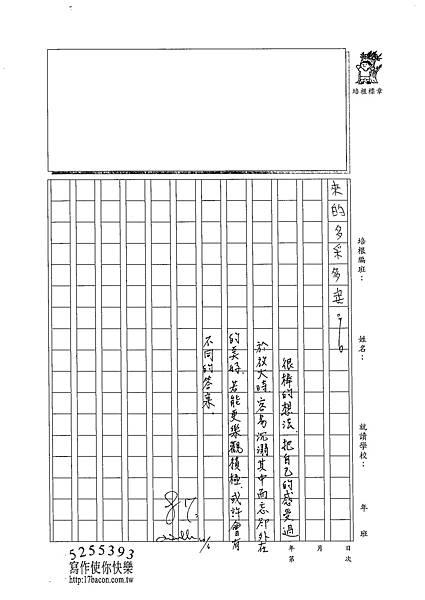 102WA202江佳諭 (3)