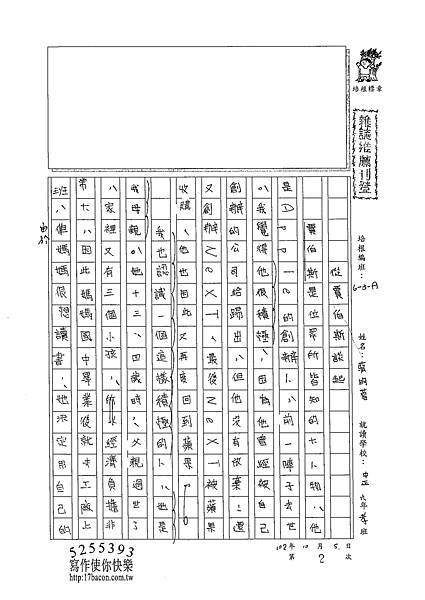 102WA202蔡昀蓉 (1)