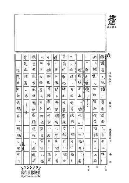 102WA202蔡昀蓉 (2)