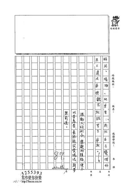 102WA202蔡昀蓉 (3)