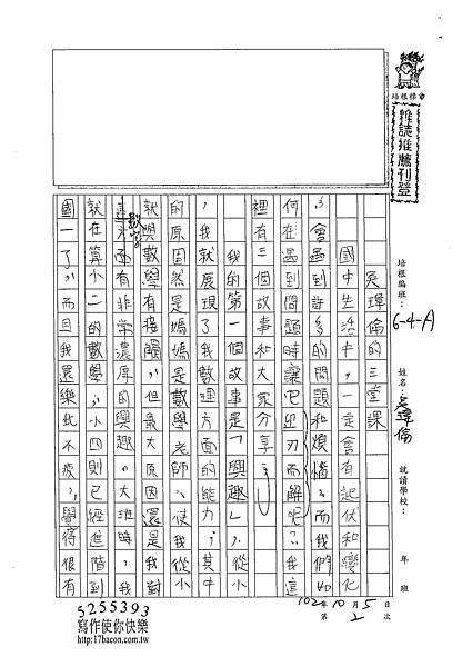 102WA202吳瑋倫 (1)
