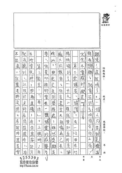 102WA202吳瑋倫 (2)
