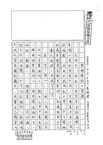 102WA202黃郁潔 (1)