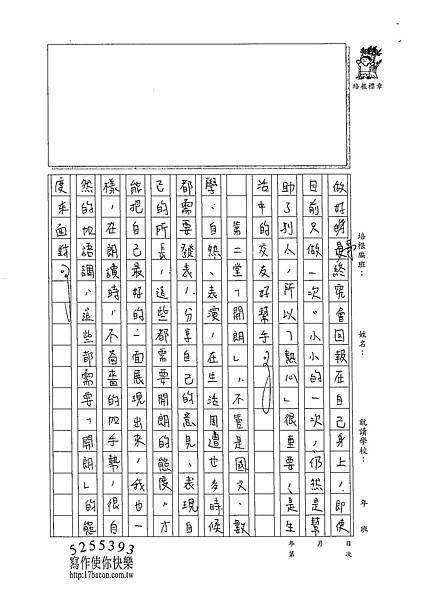 102WA202黃郁潔 (2)