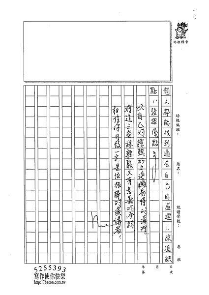 102WA202黃郁潔 (4)