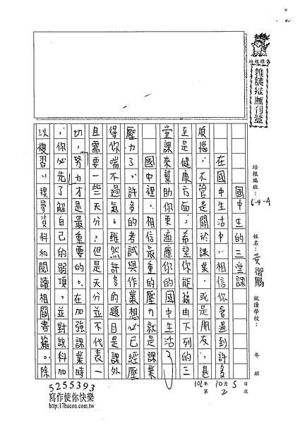102WA202黃御鵬 (1)