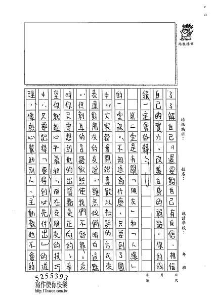102WA202黃御鵬 (2)