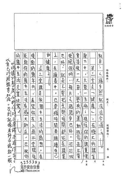 102WA202黃御鵬 (3)