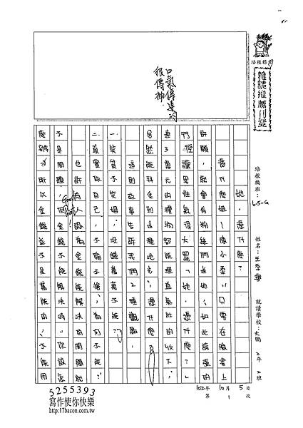 102WG202王季寧 (1)