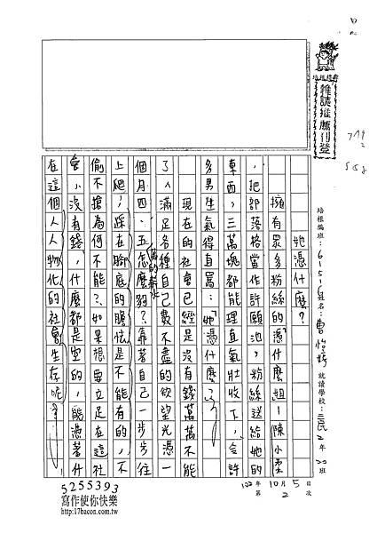 102WG202曹怡婷 (1)