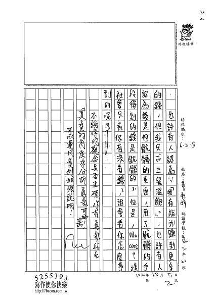 102WG202曹怡婷 (2)