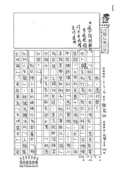 102WG202羅嵩皓 (1)