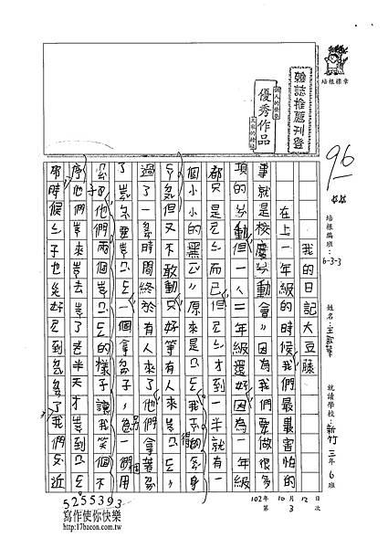 102W3203王歆華 (1)