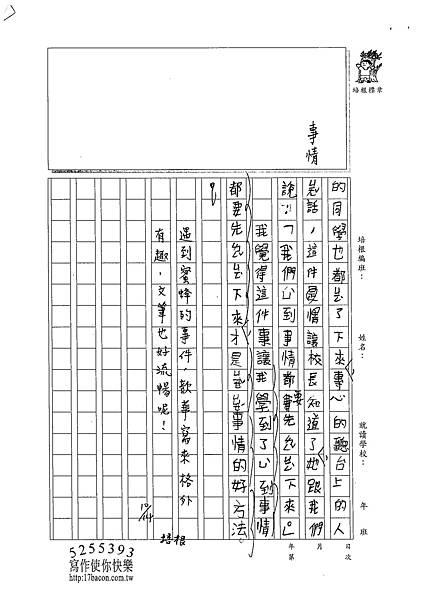 102W3203王歆華 (2)