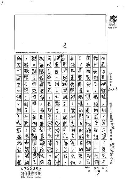 102W3203古嘉豪 (2)