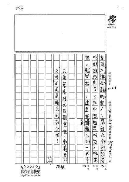 102W3203古嘉豪 (3)