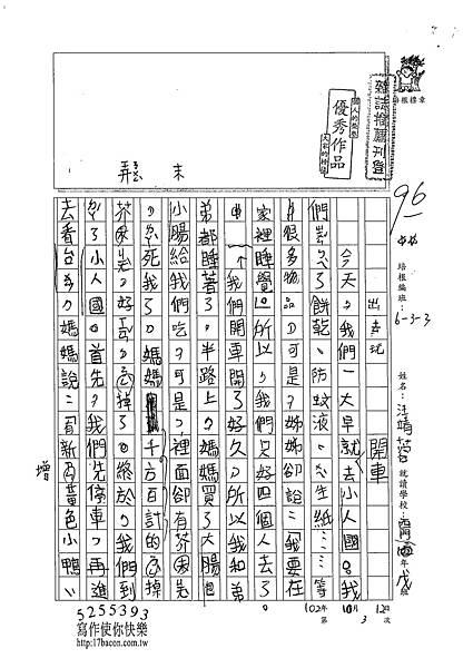102W3203汪靖蓉 (1)