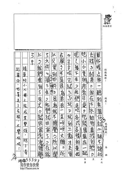 102W3203汪靖蓉 (2)
