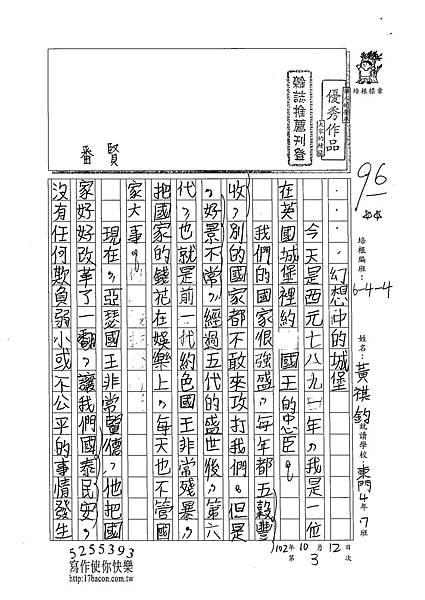 102W4203黃祺鈞 (1)