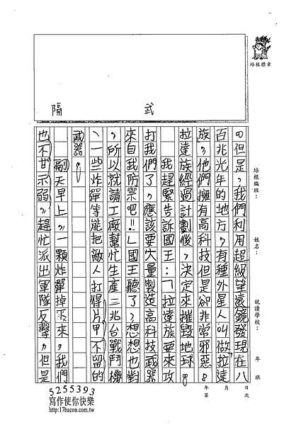 102W4203黃祺鈞 (2)