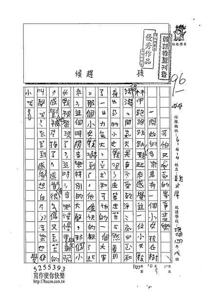 102W4203魏文厚 (1)