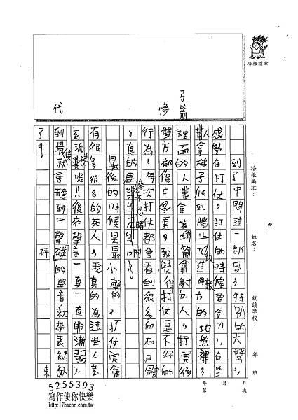 102W4203魏文厚 (2)