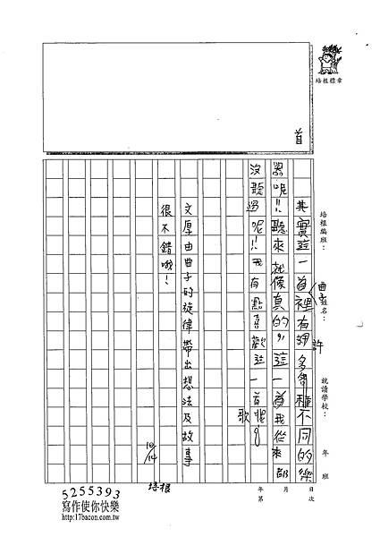 102W4203魏文厚 (3)
