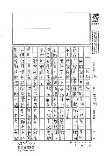 102W5204王睿群 (1)