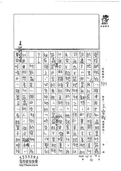 102W5204王睿群 (2)