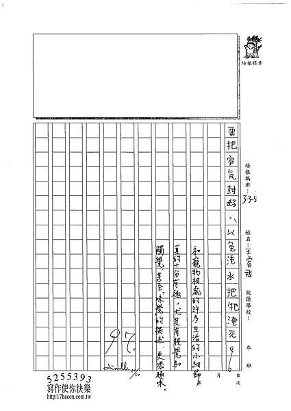 102W5204王睿群 (3)