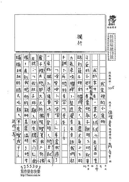 102W5204張峻睿 (1)