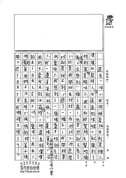 102W5204張峻睿 (2)