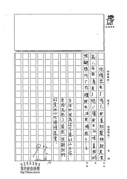 102W5204張峻睿 (3)