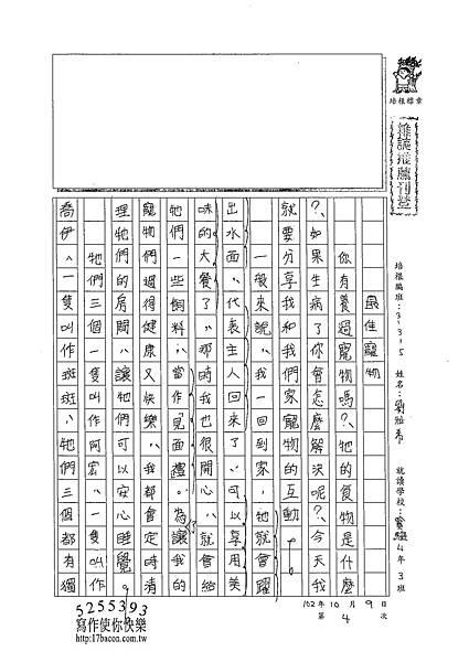 102W5204劉祉希 (1)