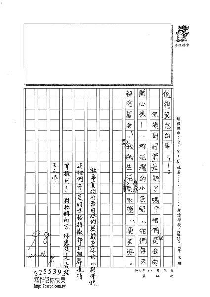 102W5204劉祉希 (3)