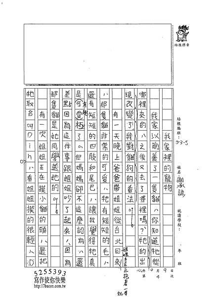 102W5204謝承諺 (1)