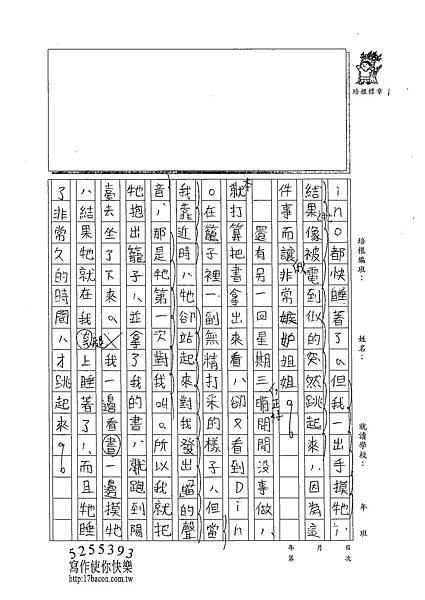 102W5204謝承諺 (2)