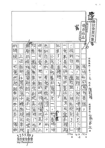 102W5203周莉蘋 (1)