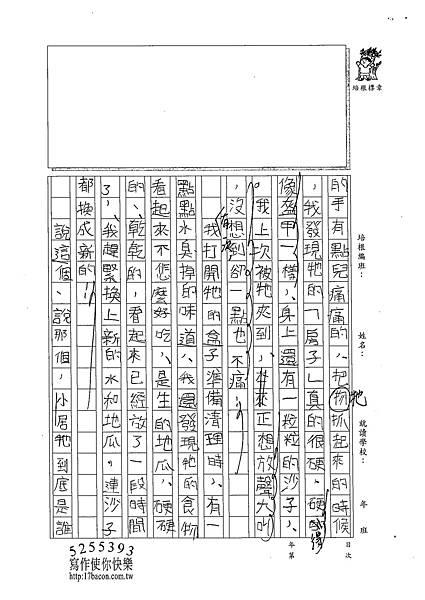 102W5203周莉蘋 (2)