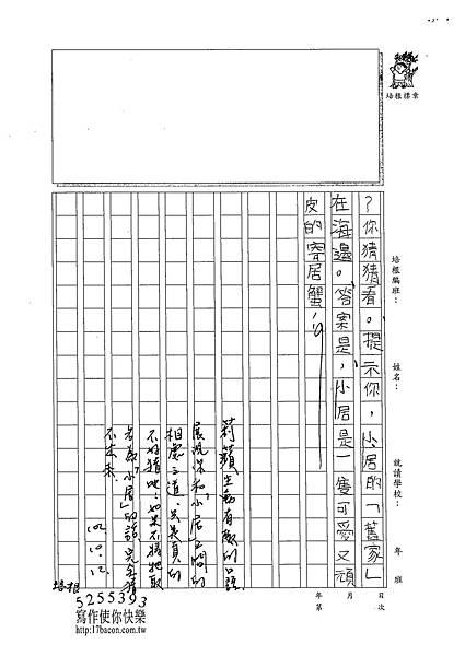 102W5203周莉蘋 (3)