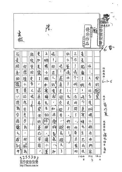 102W5203黃巧蓁 (1)